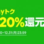 LINE Payも12月末まで20%還元、オンライン支払も還元対象