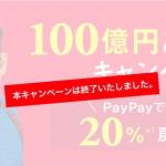 PayPay「100億円あげちゃうキャンペーン」は10日間で終了、100億円の追加はなし
