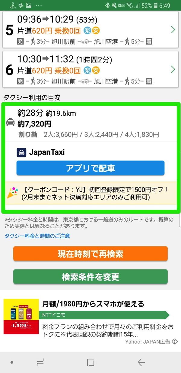 乗換検索に「JapanTaxi」が表示される