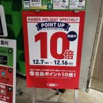 東急ハンズ、全品・全店でポイント10倍キャンペーン開催。一部店舗はdポイントも最大31倍