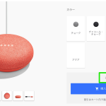 Google公式ストアでGoogle Home Miniが半額、12月25日までの限定セール