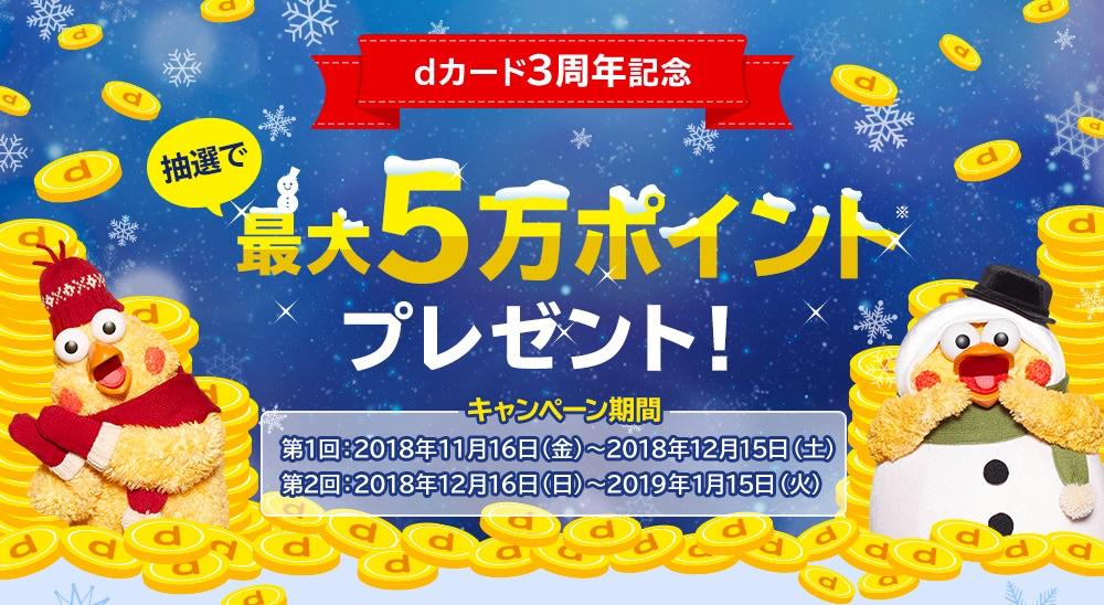 dカード 3周年記念 抽選で最大5万ポイントプレゼント!