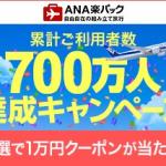 楽天トラベル、ANA楽パックで使える1万円割引クーポンを抽選で700名にプレゼント、累計利用者数700万人突破記念