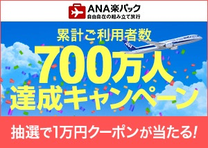 ANA楽パック700万人到達キャンペーン