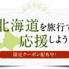 【楽天トラベル】北海道ふっこう割、3月末まで使える最大20,000円割引クーポン配布。3月1日(金)から