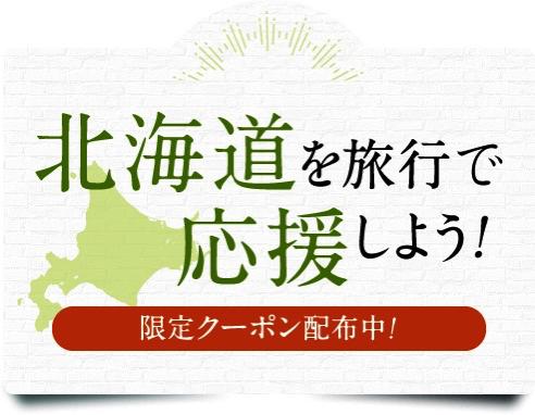 2/15(金)配布開始!元気です北海道クーポン(国内宿泊)