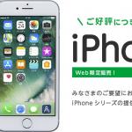 mineo、国内版iPhone 8/8 PlusをWeb限定発売