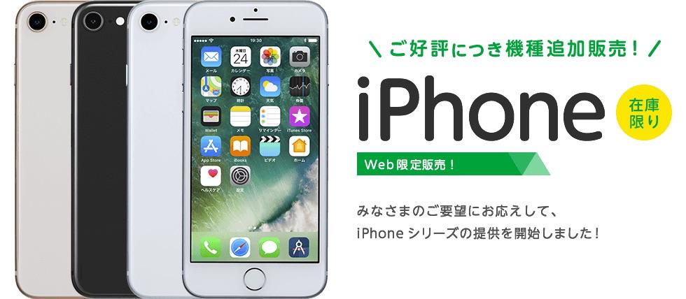 Web限定販売! iPhone | mineo(マイネオ)