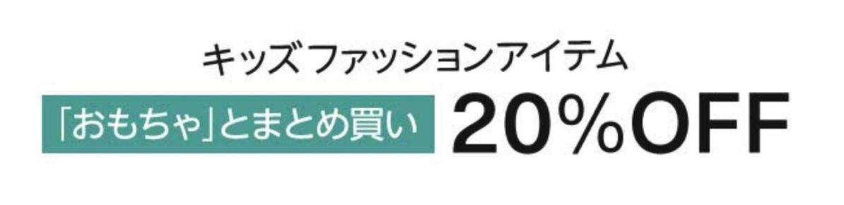 【クーポンで20%OFF】おもちゃとのまとめ買いでキッズ服・シューズほかセール実施 (12/25まで) @ Amazon.co.jp