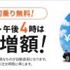 タクシー配車アプリ「滴滴(DiDi)」初乗り無料キャンペーンの割引額を1,000円に増額、12月21日(金)9時〜16時限定