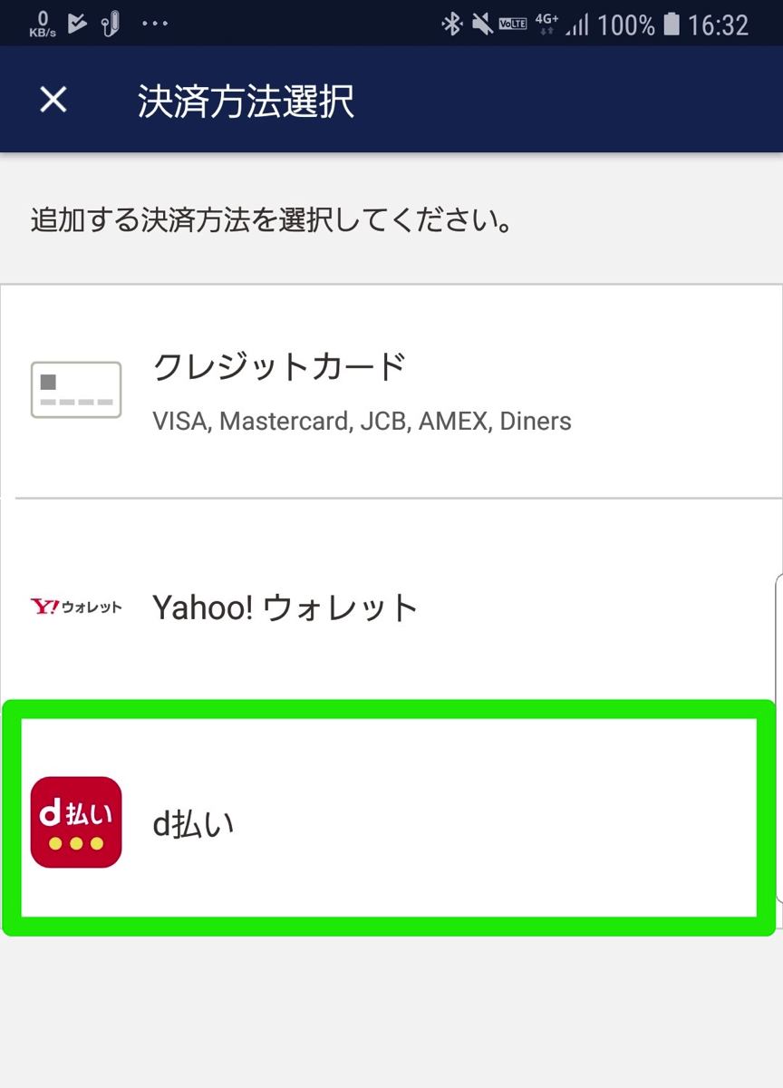 「JapanTaxi」アプリのネット決済に「d払い」が対応