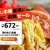ジェットスター、国内線全線672円均一セール、12月21日(金)18時発売