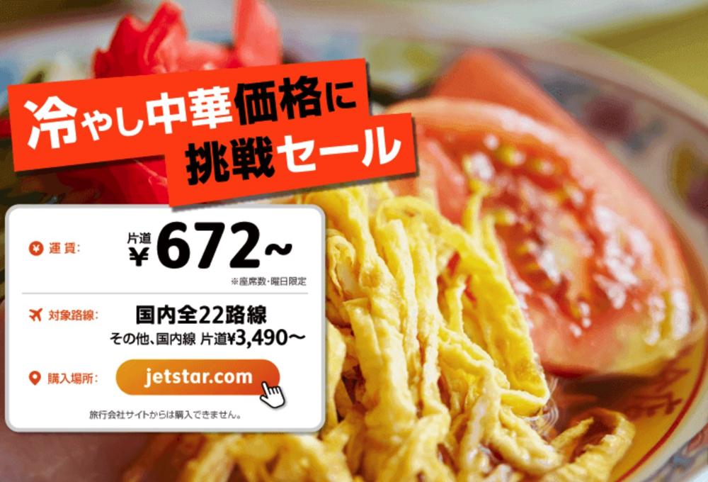 LCC セール おトクな運賃で予約♪ | ジェットスター