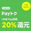 「LINE Pay」がビックカメラグループで利用可能に、20%還元再び