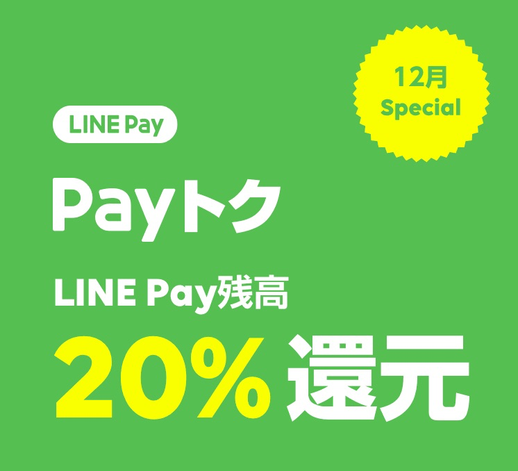 LINE Payは12月末まで20%還元、上限5,000円