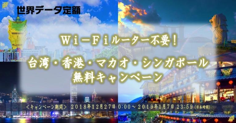 12月27日から世界データ定額、「Wi-Fiルーター不要! 台湾・香港・マカオ・シンガポール無料キャンペーン」の開始