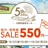 バニラエア、国内線が片道550円・国際線1,550円からのセール。就航5周年記念で