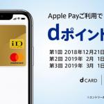 【dカード】Apple Payでdポイント5倍、2019年3月末まで最大6,000ポイントをプレゼント
