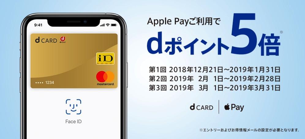 Apple Payご利用でdポイント5倍 | キャンペーン