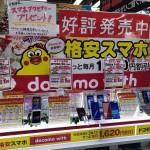 【ヨドバシ】iPhone 6s、Galaxy Feel2機種変更で一括1円、docomo withで月額料金1,500円割引