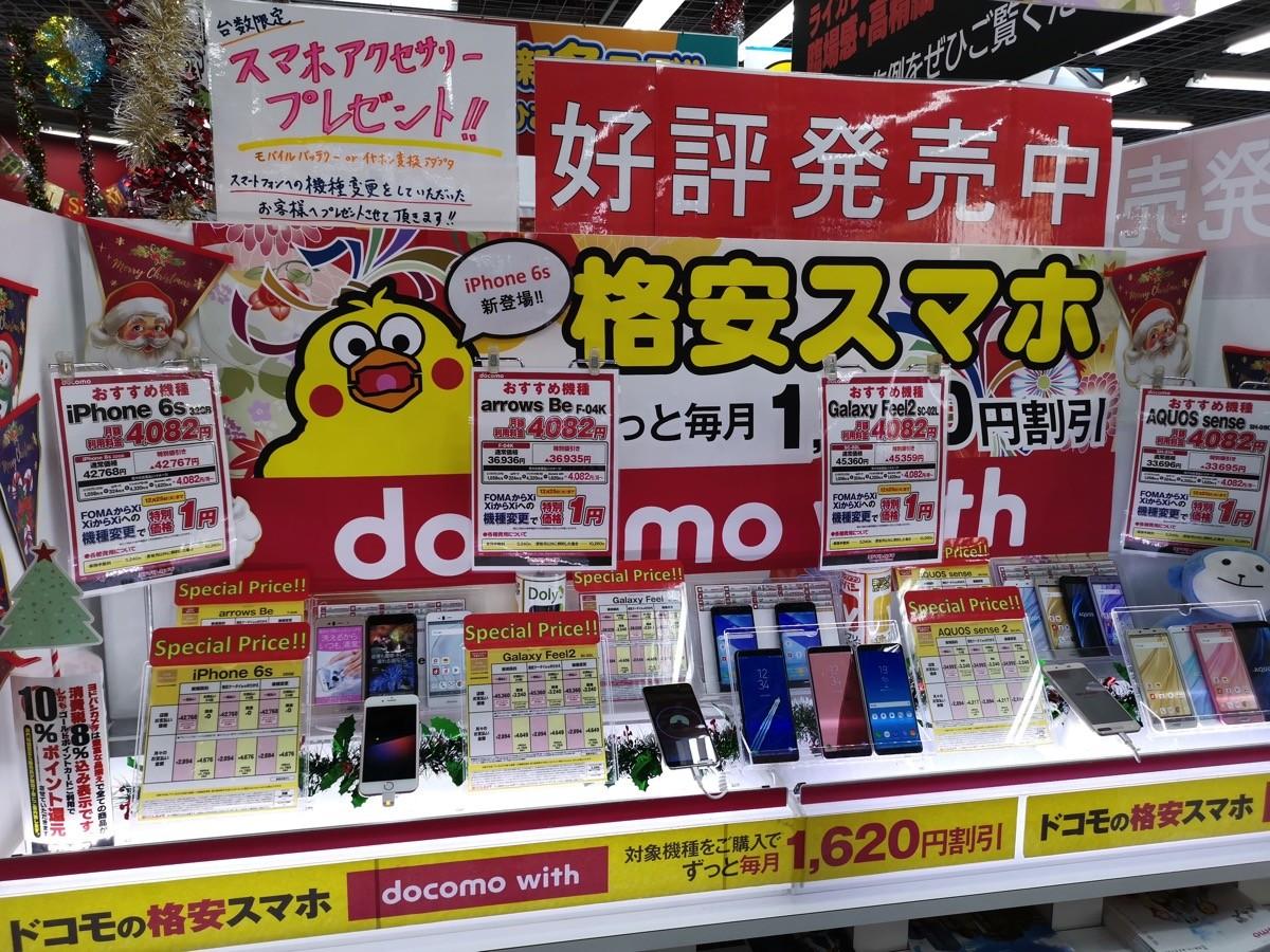 ヨドバシカメラ、iPhone 6sやGalaxy Feel2が機種変更で一括1円に