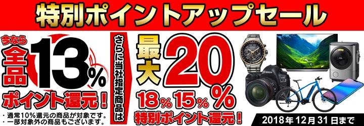 ヨドバシカメラ:最大20%還元セール開催