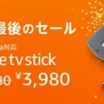 Fire TV Stickが1,000円割引、2018年最後のセール開催