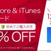 【年内限定】App Store&iTunesギフトカードが15%割引、ドコモ公式ストアで