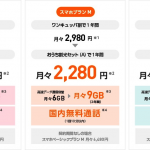 【PR】Y!mobileのiPhone 7本体価格・月額料金・Y!mobileで買うメリットまとめ