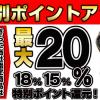 【ヨドバシ】全品ポイント13%還元、HUAWEIスマホ等は20%還元のキャンペーンを1月20日まで延長