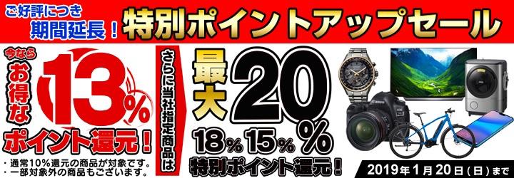 ヨドバシカメラ:ポイント最大20%還元セールを年明けまで延長
