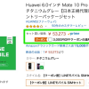 Amazon、SIMフリーMate 10 Proを50,000円に割引