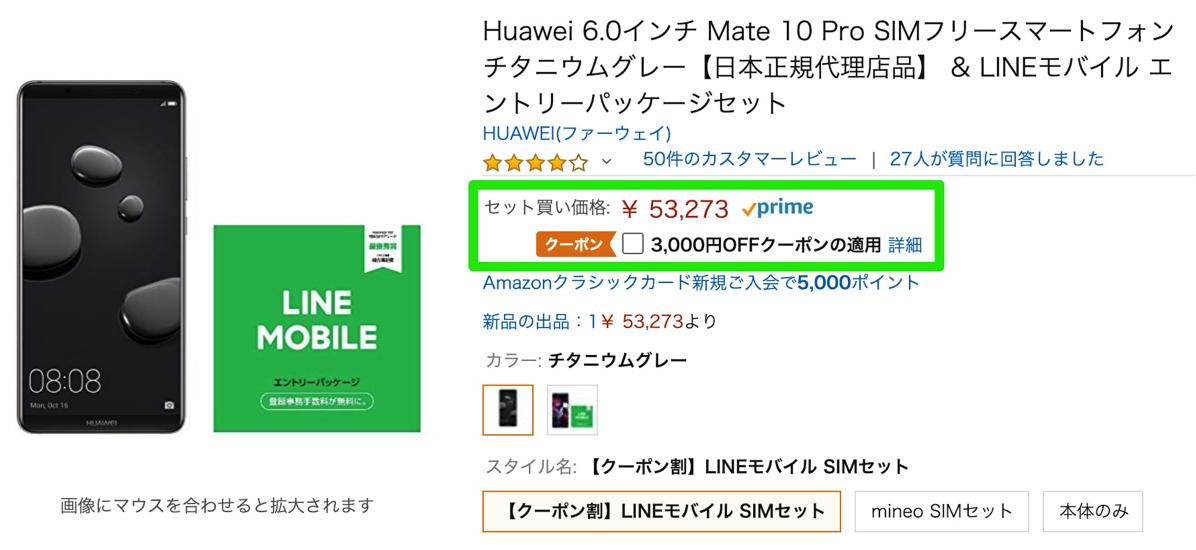 Mate 10 Pro(SIMフリー)