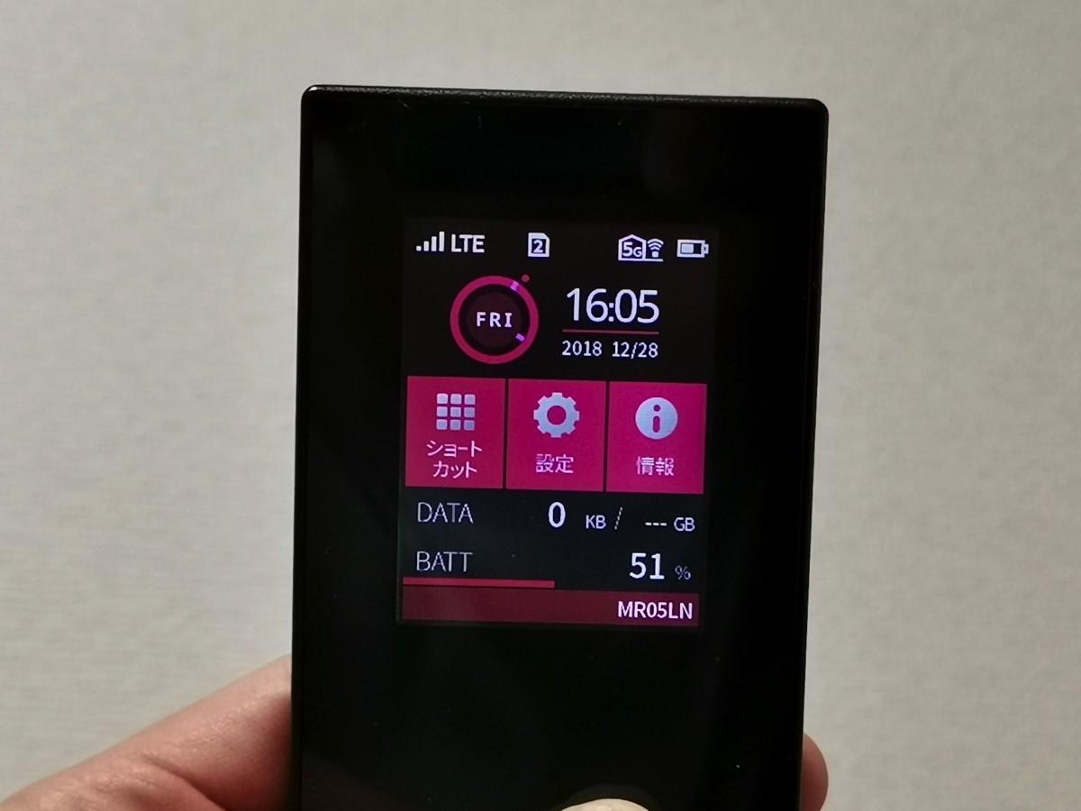 モバイルWi-Fiルーター「Aterm MR05LN」をY!mobileのSIMで使う