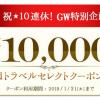 dトラベル、2019年のGW予約に使える最大10,000円割引クーポン
