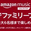 【間もなく終了】Amazon Music Unlimited、ファミリープランにアップグレードで2カ月無料