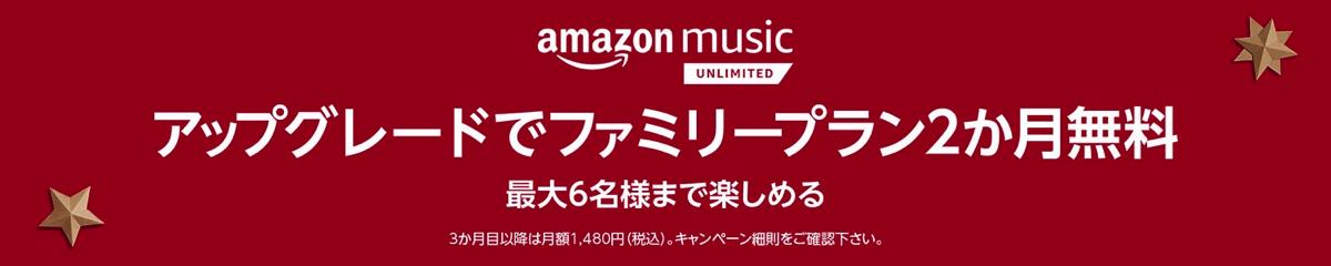 Amazon.co.jp: ファミリープラン キャンペーン: デジタルミュージック