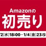 Amazon、2019年初売りセールを1月2日(水)18時開催