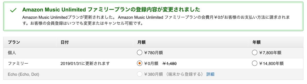 Music Unlimitedのファミリープランが2カ月無料に