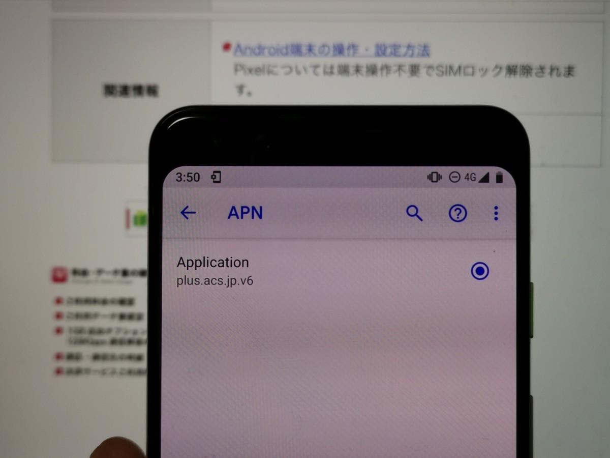 APN「plus.acs.jp.v6」が選択可能に