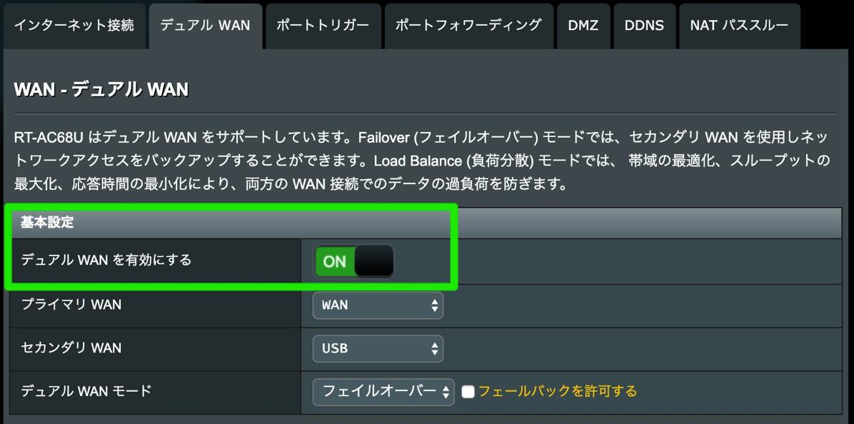 RT-AC68UのデュアルWAN設定