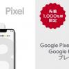 Pixel 3シリーズ購入でGoogle Home Miniプレゼント、ドコモオンラインショップ限定キャンペーン