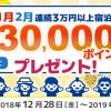 【dトラベル】1月・2月に連続3万円以上宿泊でもれなく3万ポイント還元