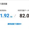 【ドコモ】シェアパック50→ベーシックシェアパックに変更