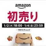Amazonの初売り、中身が見える・中身おまかせの福袋販売も