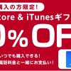 App Store&iTunesギフトカードが初回限定10%割引、ドコモオンラインショップでキャンペーン