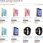 Amazon、第6世代iPad(Wi-Fi)やApple Watch Series3を初売りセールで値下げ