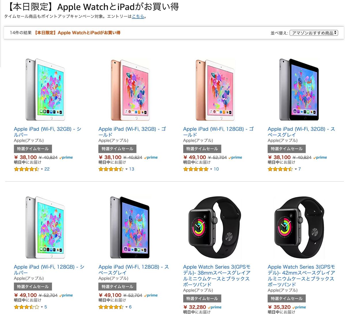 【本日限定】Apple WatchとiPadがお買い得