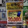 ヨドバシ、mineo音声契約でSIMフリースマホ2万円割引・最低利用期間や解除料なし