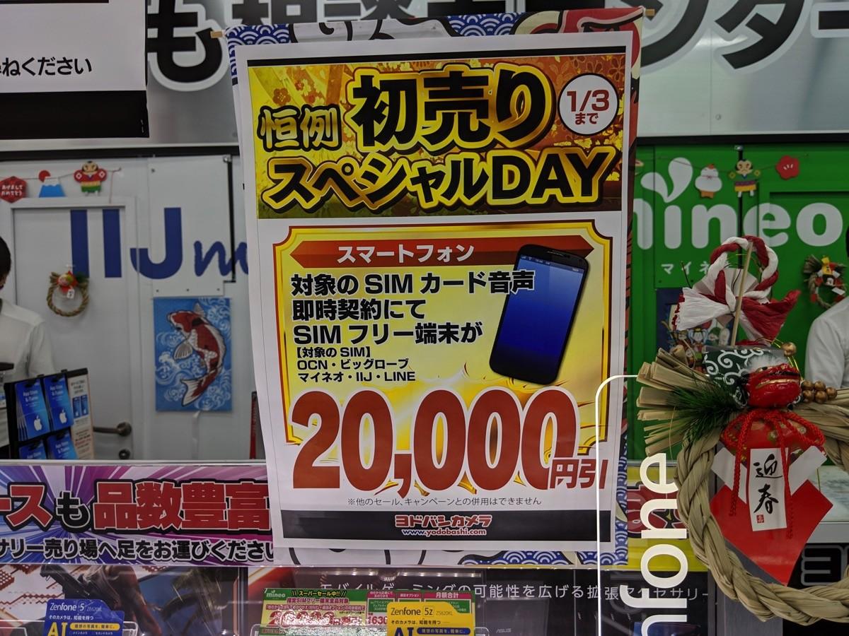 ヨドバシカメラ、MVNOの音声新規契約で2万円引き